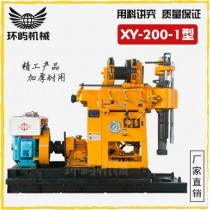 XY-200-1 Water Well Drilling Rig 200m Small Drilling Rig